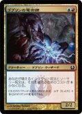 ゴブリンの電術師/Goblin Electromancer [RTR-JPC]