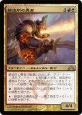 【FOIL】鋳造所の勇者/Foundry Champion [GTC-JPR]