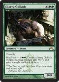 スカルグの大巨獣/Skarrg Goliath [GTC-ENR]