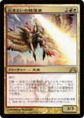 炎まといの報復者/Firemane Avenger [GTC-JPR]