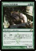 スカルグの大巨獣/Skarrg Goliath [GTC-JPR]