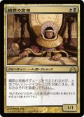 贖罪の高僧/High Priest of Penance [GTC-JPR]