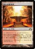 聖なる鋳造所/Sacred Foundry [GTC-JPR]