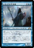 【FOIL】シミックの干渉者/Simic Manipulator [GTC-JPR]