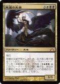 死盟の天使/Deathpact Angel [GTC-JPM]