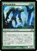 森林の始源体/Sylvan Primordial [GTC-JPR]