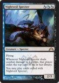 夜帷の死霊/Nightveil Specter [GTC-ENR]