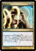 【FOIL】精神削り/Mind Grind [GTC-JPR]