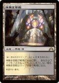 神無き祭殿/Godless Shrine [GTC-JPR]