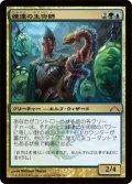 【FOIL】練達の生術師/Master Biomancer [GTC-JPM]