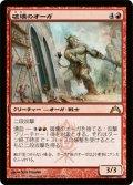 破壊のオーガ/Wrecking Ogre [GTC-JPR]