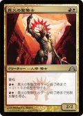 【FOIL】真火の聖騎士/Truefire Paladin [GTC-JPU]