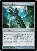 シミックの魔鍵/Simic Keyrune [GTC-JPU]