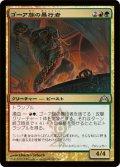 【FOIL】ゴーア族の暴行者/Ghor-Clan Rampager [GTC-JPU]