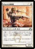 ボロスの精鋭/Boros Elite [GTC-JPU]