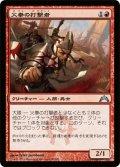 【FOIL】火拳の打撃者/Firefist Striker [GTC-JPU]