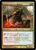 【FOIL】スカルグのギルド魔道士/Skarrg Guildmage [GTC-JPU]