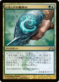 【FOIL】シミックの魔除け/Simic Charm [GTC-JPU]