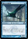 雲ヒレの猛禽/Cloudfin Raptor [GTC-JPC]
