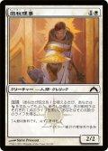 徴税理事/Syndic of Tithes [GTC-JPC]