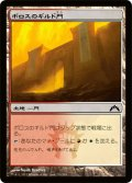 【FOIL】ボロスのギルド門/Boros Guildgate [GTC-JPC]