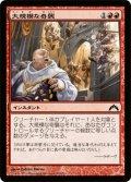 【FOIL】大規模な奇襲/Massive Raid [GTC-JPC]