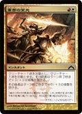 【FOIL】軍部の栄光/Martial Glory [GTC-JPC]