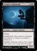 吸血鬼の夜鷲/Vampire Nighthawk [SvT-ENU]