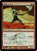 【Promo】炎歩スリス/Slith Firewalker [Japan Junior Tournament 2005]