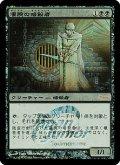 【Promo】凄腕の暗殺者/Royal Assassin [Japan Junior Tournament 2005]