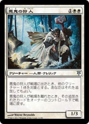 画像1: 悪鬼の狩人/Fiend Hunter [SvT-JPU]