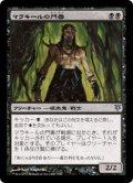 マラキールの門番/Gatekeeper of Malakir [SvT-JPU]