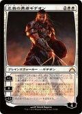 【FOIL】正義の勇者ギデオン/Gideon, Champion of Justice [GTC-JPM]