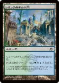 【FOIL】シミックのギルド門/Simic Guildgate [DGM-JPC]