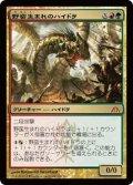 野蛮生まれのハイドラ/Savageborn Hydra [DGM-JPM]