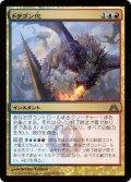 ドラゴン化/Dragonshift [DGM-JPR]
