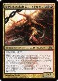 ラクドスの血魔女、イクサヴァ/Exava, Rakdos Blood Witch [DGM-JPR]