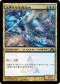 上昇する法魔道士/Ascended Lawmage [DGM-JPU]