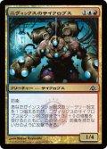 【FOIL】ニヴィックスのサイクロプス/Nivix Cyclops [DGM-JPC]