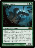 巨森のハイドラ/Vastwood Hydra [M14-JPR]