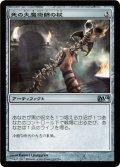 【FOIL】死の大魔術師の杖/Staff of the Death Magus [M14-JPU]