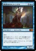 風読みのスフィンクス/Windreader Sphinx [M14-JPM]