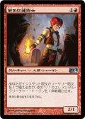 【FOIL】若き紅蓮術士/Young Pyromancer [M14-JPU]