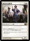 【FOIL】威圧する君主/Imposing Sovereign [M14-JPR]