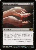 血なまぐさい結合/Sanguine Bond [M14-JPR]