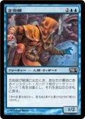 古術師/Archaeomancer [M14-JPC]