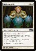 神聖なる好意/Divine Favor [M14-JPC]