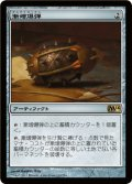 【FOIL】漸増爆弾/Ratchet Bomb [M14-JPR]