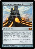 ダークスティールの溶鉱炉/Darksteel Forge [M14-JPM]
