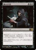 【FOIL】闇の予言/Dark Prophecy [M14-JPR]